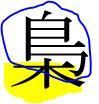 chouette kanji expl