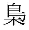 chouette kanji