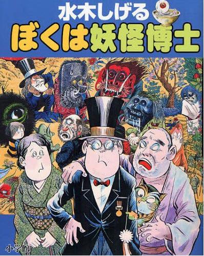 BD de Mizuki Shigeru