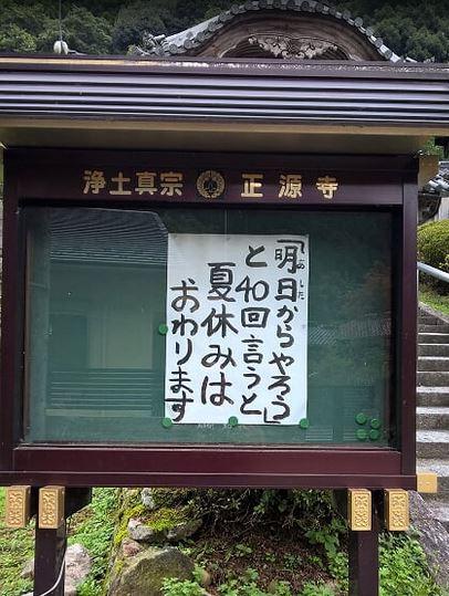 message du temple ete